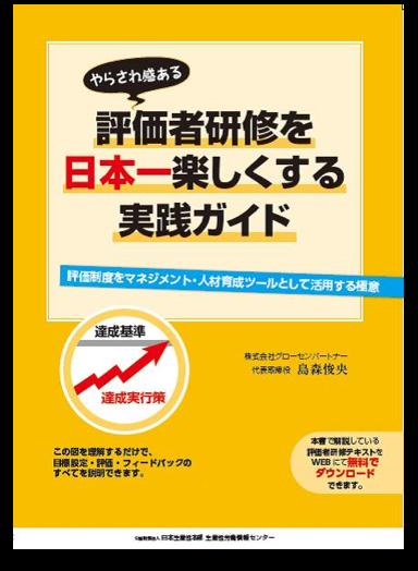 評価者研修を日本一楽しくする実践ガイド